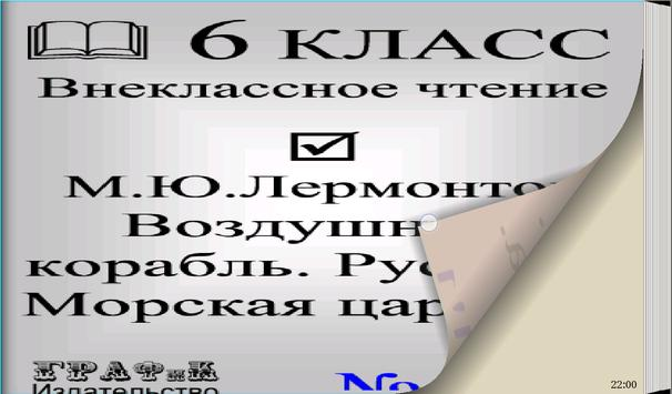 Лермонтов. Стихи apk screenshot