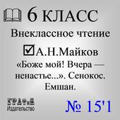Стихотворения А.Н.Майкова. icon