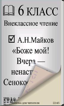 Стихотворения А.Н.Майкова. poster