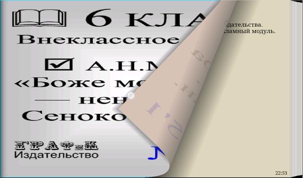 Стихотворения А.Н.Майкова. apk screenshot