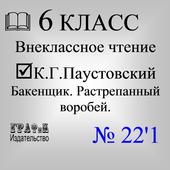 Бакенщик; Растрепанный воробей icon