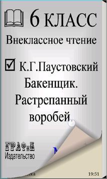 Бакенщик; Растрепанный воробей apk screenshot