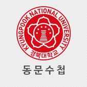 경북대 외식산업(FAMP) 총동창회 icon