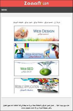 تصميم مواقع , تطبيقات موبايل poster