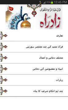 Zad-e-Rah apk screenshot