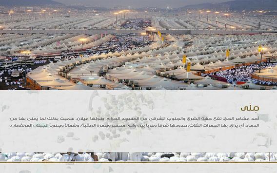 حج مبرور apk screenshot