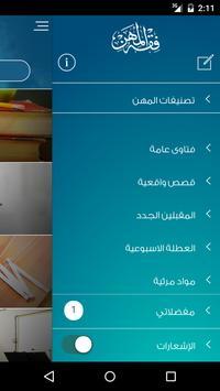 فقه المهن apk screenshot
