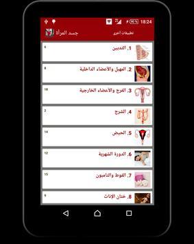 جسد المرأة - بدون أنترنت apk screenshot