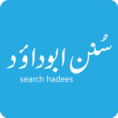 Search Hadees (Abu Dawood) icon