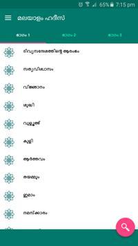 Malayalam Hadees apk screenshot