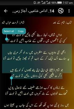 Shaam Ky Baad Urdu Poetry Book apk screenshot