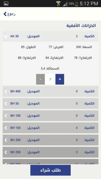 Alzamil Company شركة الزامل apk screenshot
