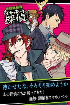 謎解き痛快スマホノベル「そろそろ、なかったコト探偵」 poster