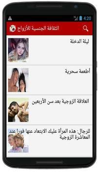 الثقافة الجنسية للأزواج فقط apk screenshot