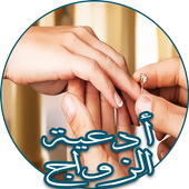 رقية و أدعية تيسير الزواج icon
