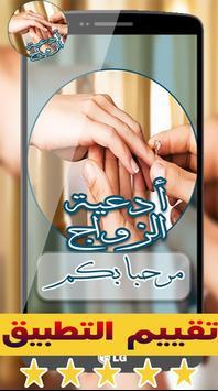 رقية و أدعية تيسير الزواج poster