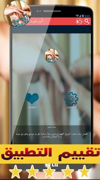 رقية و أدعية تيسير الزواج apk screenshot