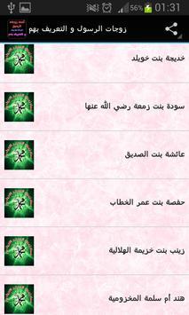 زوجات الرسول و التعريف بهم apk screenshot