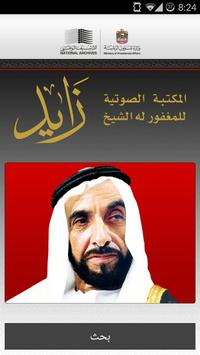 Zayed Audio Library poster