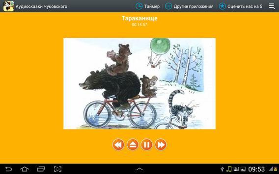 Аудио сказки Чуковского деткам apk screenshot