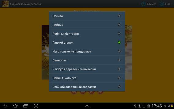 Аудио сказки Андерсена детям apk screenshot