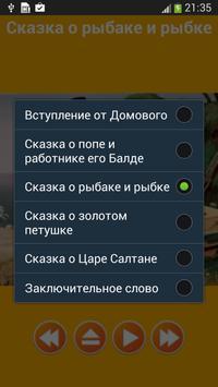 Аудио сказки Пушкина для детей apk screenshot