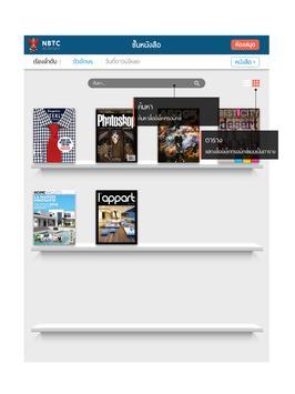 NBTC.Library apk screenshot