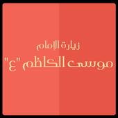 زيارة الإمام موسى الكاظم ع icon