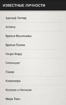 1000 великих заблуждений apk screenshot