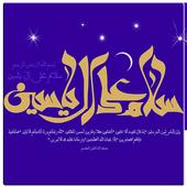 زیارت آل یاسین icon