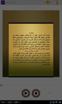زیارت آل یاسین apk screenshot