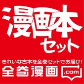 漫画セット一気に届く通販サイト「全巻漫画.com」 icon