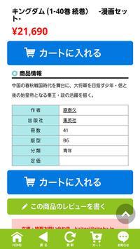 漫画セット一気に届く通販サイト「全巻漫画.com」 apk screenshot