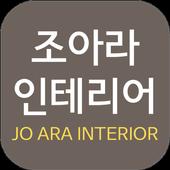 조아라 인테리어 icon