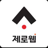 제로웹 사장님앱 icon