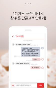 제로웹 사장님앱 apk screenshot