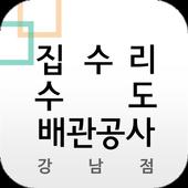 집수리수도배관공사강남점 icon