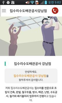 집수리수도배관공사강남점 apk screenshot