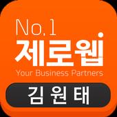 제로웹 김원태 icon