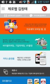 제로웹 김원태 poster
