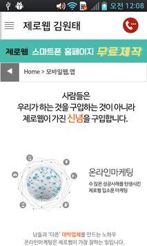 제로웹 김원태 apk screenshot