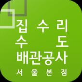 집수리수도배관공사서울본점 icon