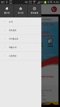 리턴에너지 apk screenshot