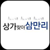 상가찾아삼만리 icon