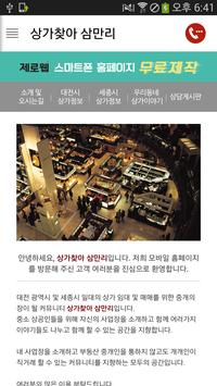상가찾아삼만리 apk screenshot
