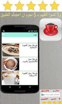 قهوة apk screenshot