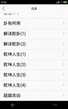易经的奥秘【解读中华神秘智慧经典】 apk screenshot
