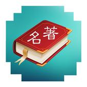 世界名著精选100部(简繁版) icon
