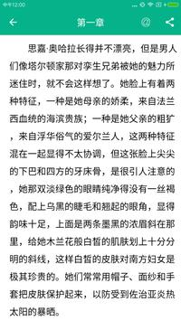 世界名著精选100部(简繁版) apk screenshot