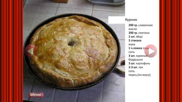 Пирожки и булочки - рецепты apk screenshot